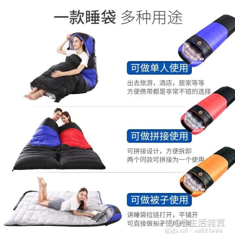 羽絨睡袋成人戶外露營旅行單人加厚冬季零下10度防寒大人睡袋  秋冬新品特惠