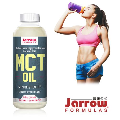 中鏈三酸甘油脂MCT Oil(椰子油來源)(591ml/瓶)【美國Jarrow賈羅公式】商品有效期限-2022/4月底