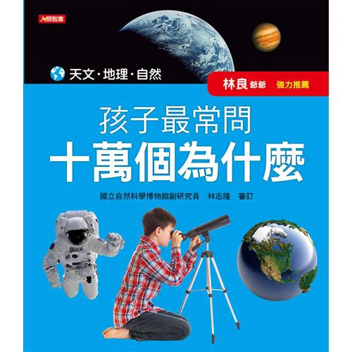 孩子最常問 十萬個為什麼:天文.地理.自然(新版)[75折]11100761081