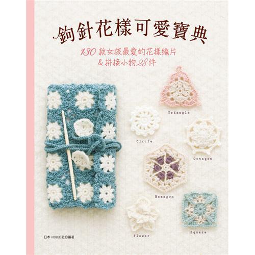 鉤針花樣可愛寶典:130款女孩最愛的花樣織片&拼接小物28件[88折]11100796648