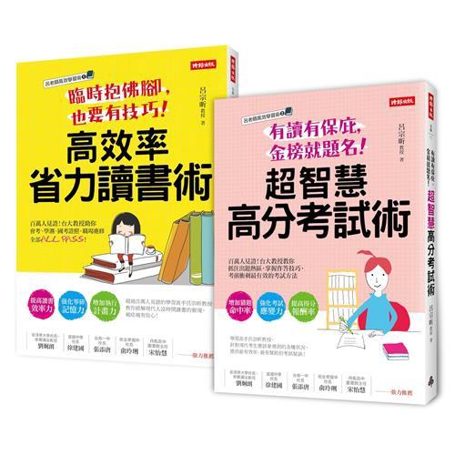 呂老師高效學習術1+2讀書考試套書[75折]11100853370