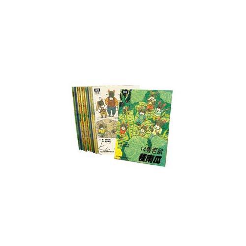 14隻老鼠系列套書(12+1媽媽手冊)(精裝版)11100871240