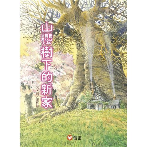 山櫻樹下的新家[79折]11100886002