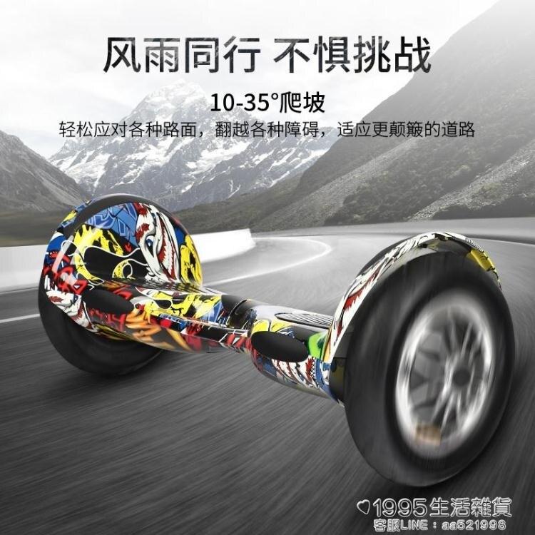 平衡車 10寸兩輪電動體感扭扭車代步兒童成人雙輪智慧平衡車 秋冬新品特惠