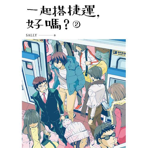一起搭捷運,好嗎?(第二集)[93折]11100869777