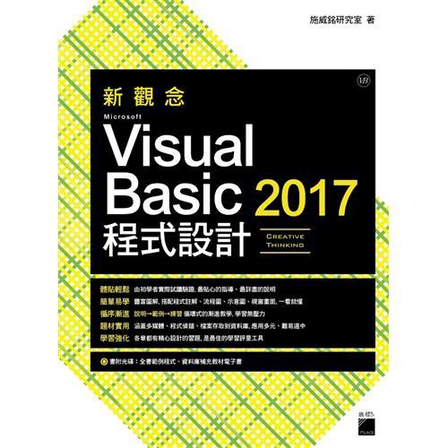 新觀念MicrosoftVisualBasic2017程式設計[95折]11100811259