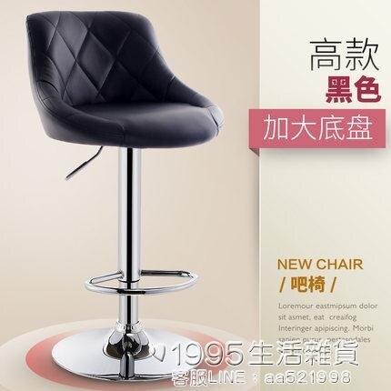 吧臺椅 吧臺椅升降椅子家用凳子前臺酒吧椅吧椅現代簡約高腳凳靠背高吧凳 秋冬新品特惠