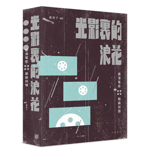 光影裏的浪花:香港電影脈絡回憶[88折]11100878888