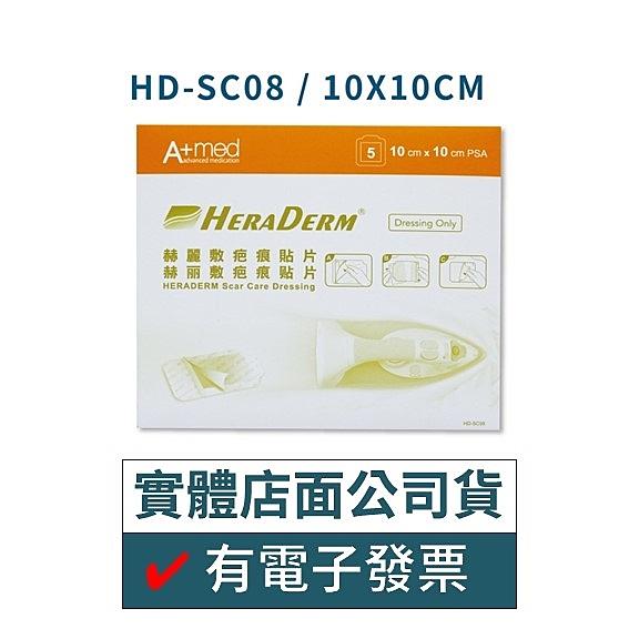 赫麗敷 疤痕貼片(未滅菌) 10 x 10 cm (5片入) - 無防水PU薄膜
