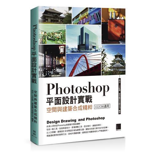 Photoshop平面設計實戰:空間與建築合成精粹[88折]11100780584