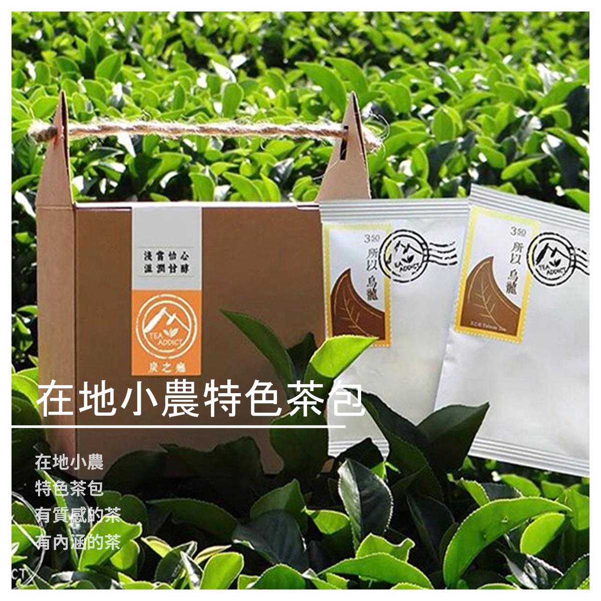 【耕顧農場】在地小農特色茶包/15包/盒