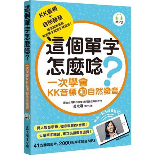 這個單字怎麼唸?:一次學會KK音標和自然發音[79折]11100829775