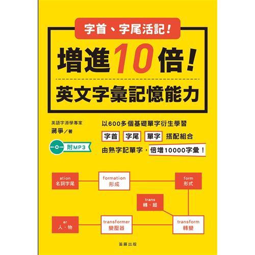 字尾字首活記!增進10倍英文字彙能力(五版)11100843950