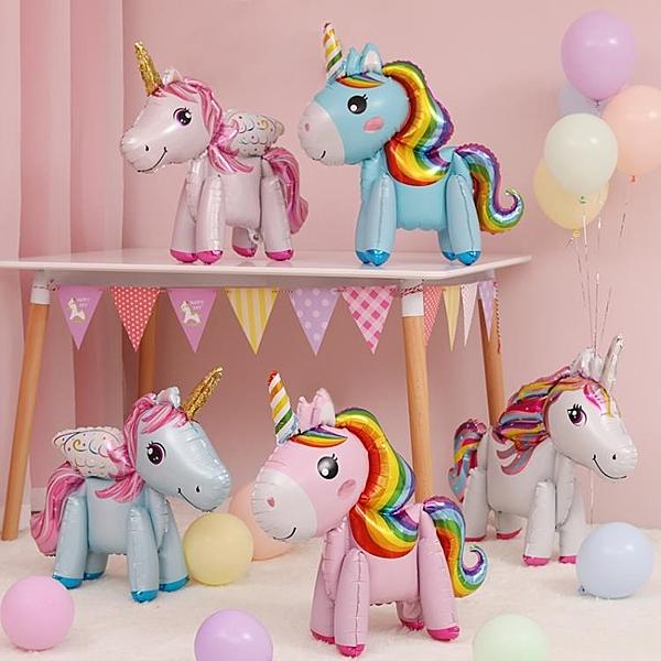 買二送一 寶寶滿月百天布置站立小馬氣球兒童生日派對裝飾【英賽德3C數碼館】