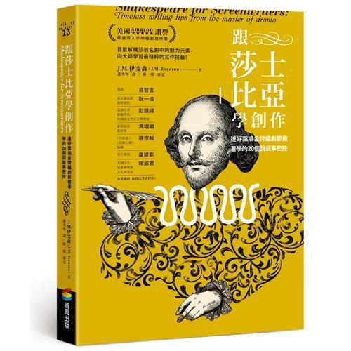 跟莎士比亞學創作:連好萊塢金牌編劇都搶著學的20 個說故事密技[88折]11100784378