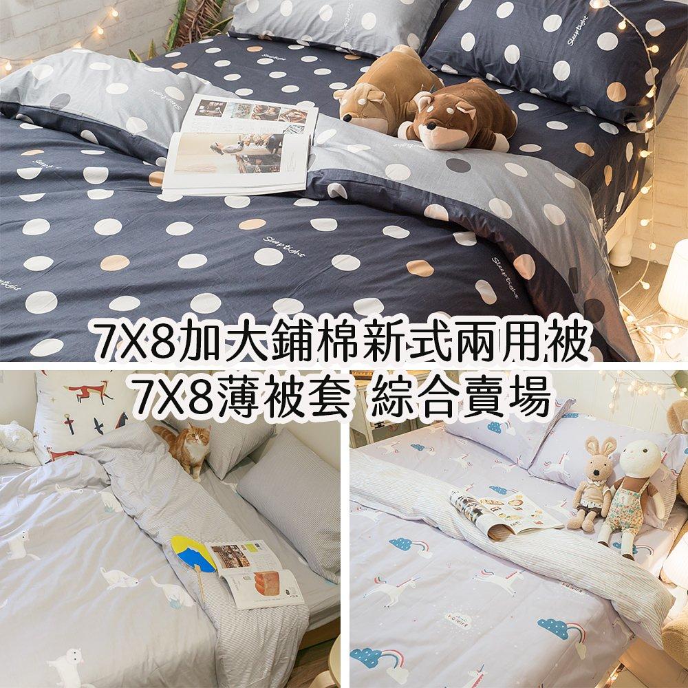 【7X8加大鋪棉新式兩用被/7X8加大薄被套】 精梳純棉 台灣製【棉床本舖】