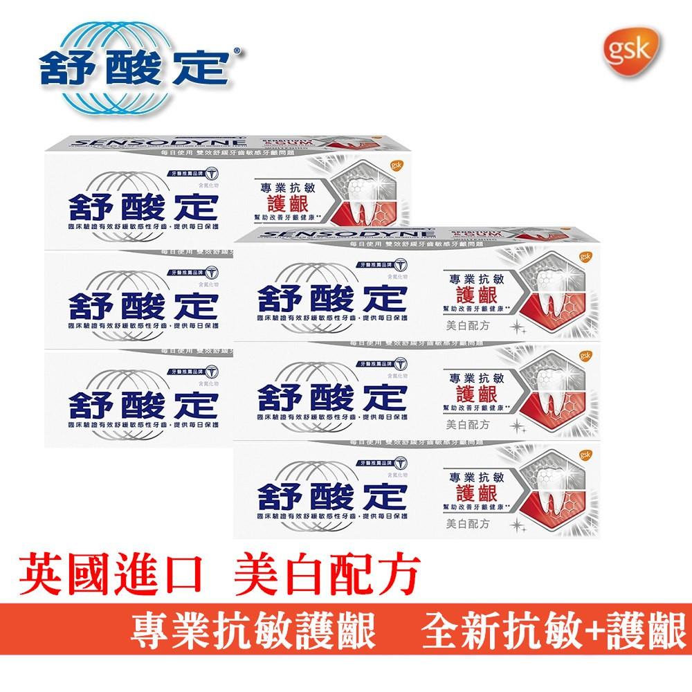 舒酸定 專業抗敏 護齦 牙膏 100g 美白配方 6入 英國製造 解決抗敏+護齦2大問題【GSK原廠授權 品質有保障】