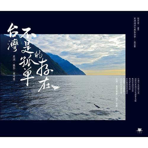 台灣不是孤單地存在:黑潮、攝影、歲時曆[79折]11100831975