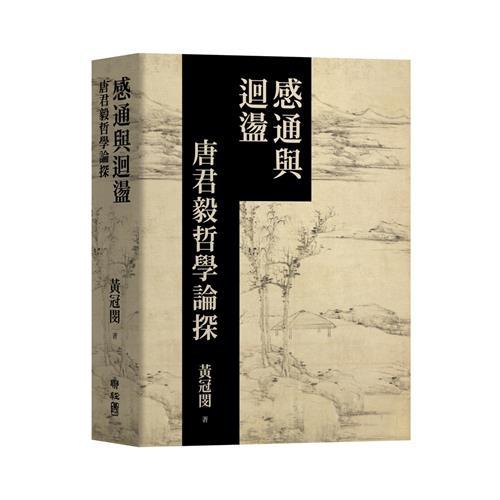 感通與迴盪:唐君毅哲學論探[79折]11100853344