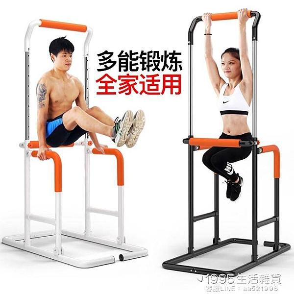 單杠 引體向上器家庭室內單杠多功能雙杠架運動健身器材家用體育用品桿 1995生活雜貨NMS