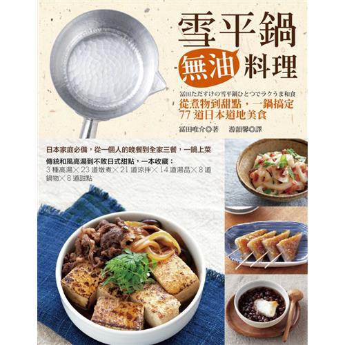 雪平鍋無油料理:從煮物到甜點,一鍋搞定77道日本道地美食[79折]11100751475