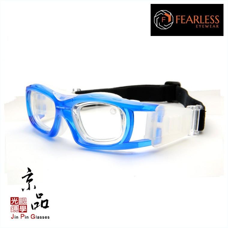 【FEARLESS】SHOOTER 01 透明藍 運動眼鏡 可配度數雙層鏡片 耐撞 籃球眼鏡 生存遊戲 JPG京品眼鏡