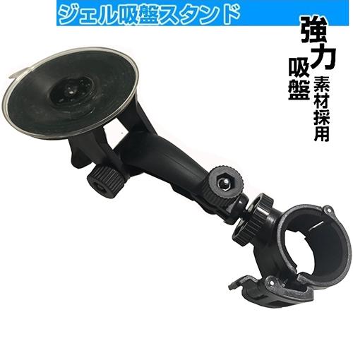 mio MiVue M777 m658 m655 m652 WIFI Plus U型吸盤固定座金剛王支架子行車紀錄器車架
