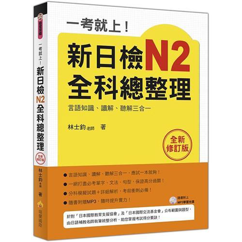 一考就上!新日檢N2全科總整理全新修訂版[9折]11100836489