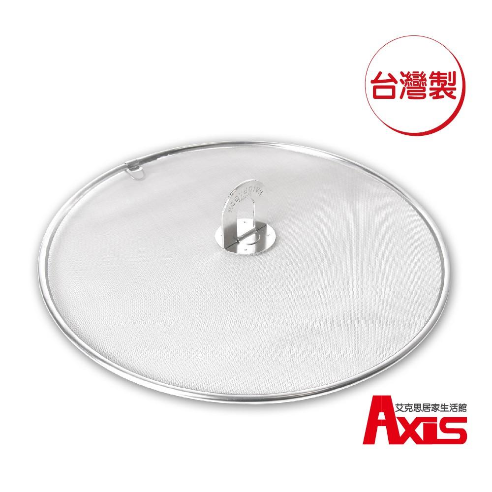 《艾克思》台灣製可透視不鏽鋼煎魚炸物防油專用網