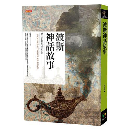 波斯神話故事[79折]11100832327