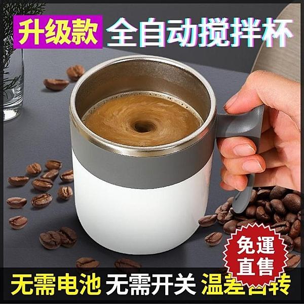 攪拌杯懶人水杯家用手沖隨身磁力杯子便攜電動磁化杯咖啡杯 【快速出貨】