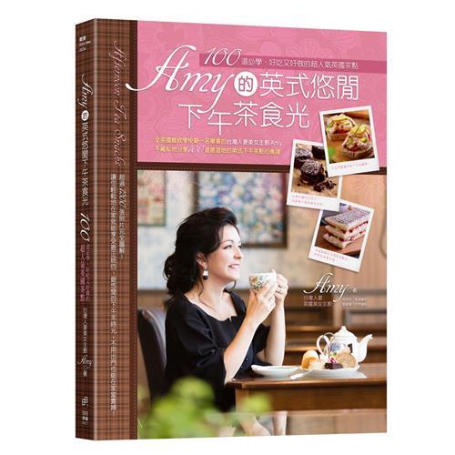 Amy的英式悠閒下午茶食光-100道必學、好吃又好做的超人氣英國茶點[9折]11100798810