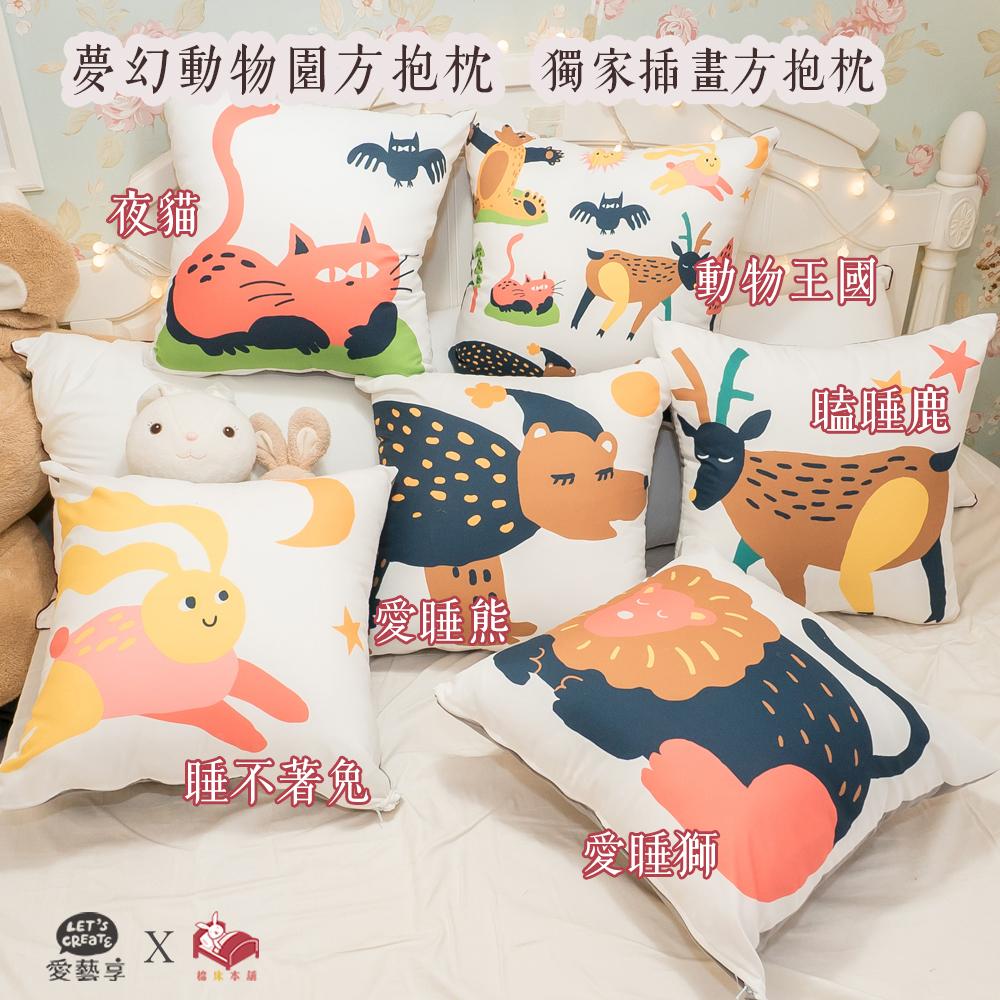 夢幻動物園系列 方抱枕 45X45cm 台灣製【棉床本舖】