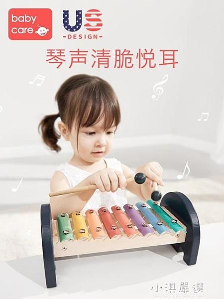 八音琴兒童手敲琴音樂玩具嬰兒木琴打擊樂器寶寶益智玩具『小淇嚴選』