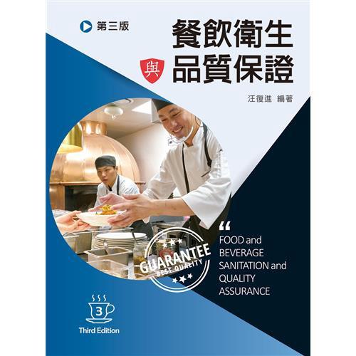 餐飲衛生與品質保證(第三版)[95折]11100850423