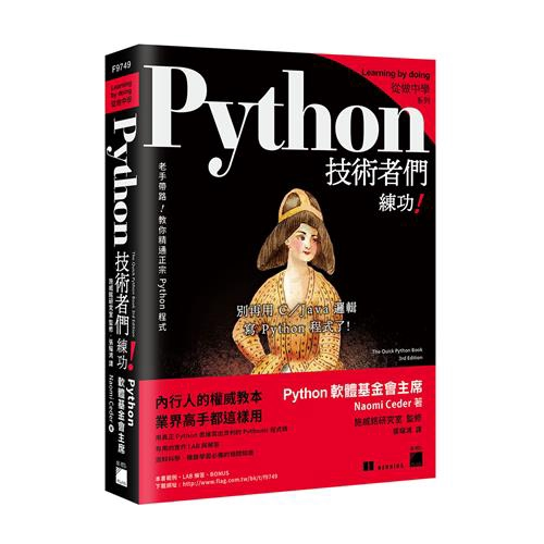 Python技術者們:練功!老手帶路教你精通正宗Python程式[79折]11100887811
