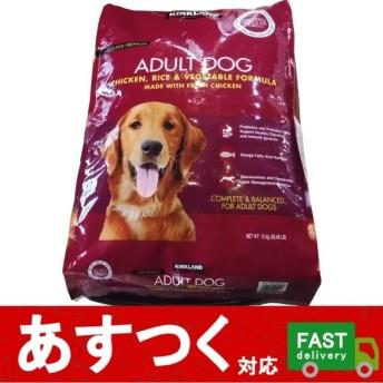 (カークランド ドッグフード チキン&ライス&ベジタブル 成犬用 12kg)ワンちゃんの食事 ドライ 犬 いぬ ペット 食品 ADULT DOG コストコ 992187