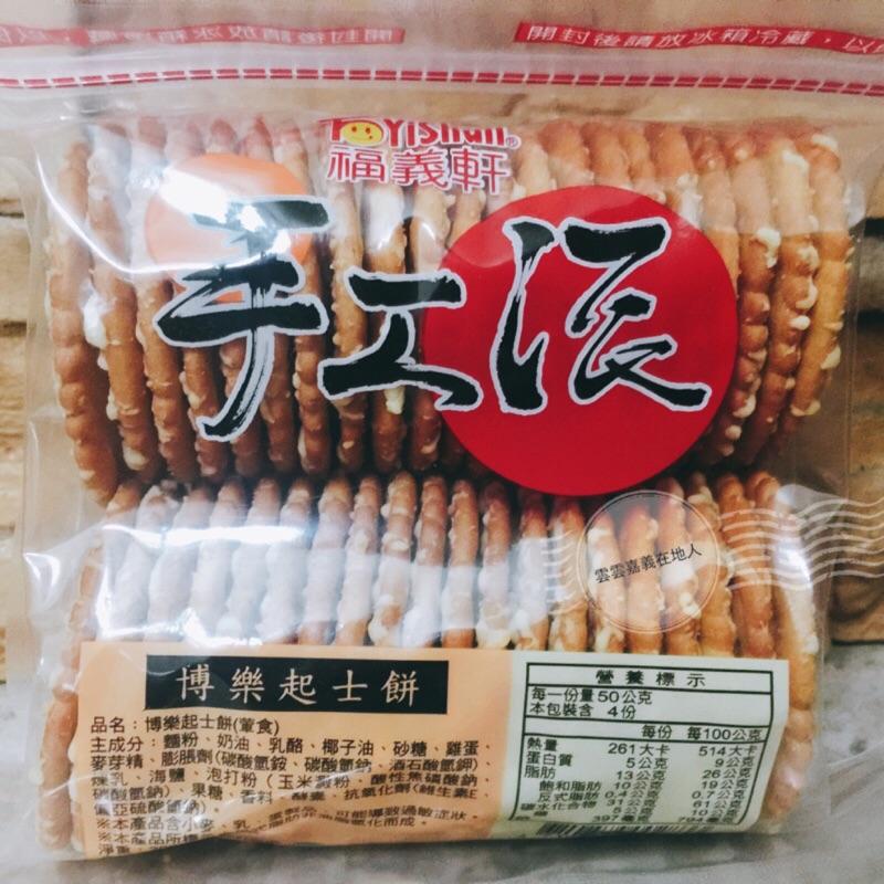 【福義軒】嘉義福義軒-博樂起司餅(最熱門明星商品)