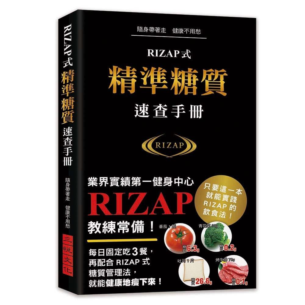 RIZAP式精準糖質速查手冊 業界實績第一健身中心RIZAP教練常備手冊!