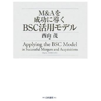 M&Aを成功に導くBSC活用モデル/西山茂【著】