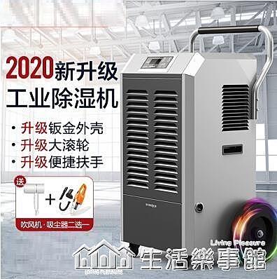 工業除濕機倉庫車間地下室大功率抽濕吸濕神器除潮家用干衣機 220vNMS生活樂事館