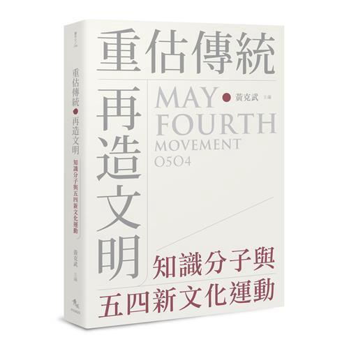 重估傳統‧再造文明:知識分子與五四新文化運動[88折]11100875478