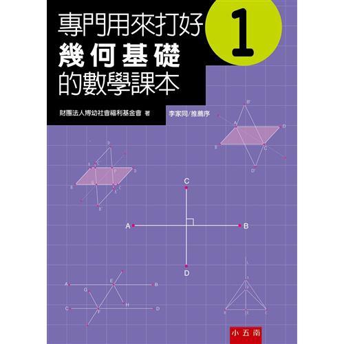專門用來打好幾何基礎的數學課本1[88折]11100809102