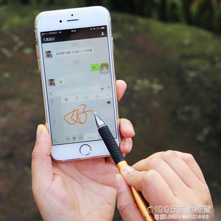 觸控筆 新版雙頭電容筆ipad高精度細頭觸屏筆蘋果安卓通用繪畫觸控手寫筆  秋冬新品特惠