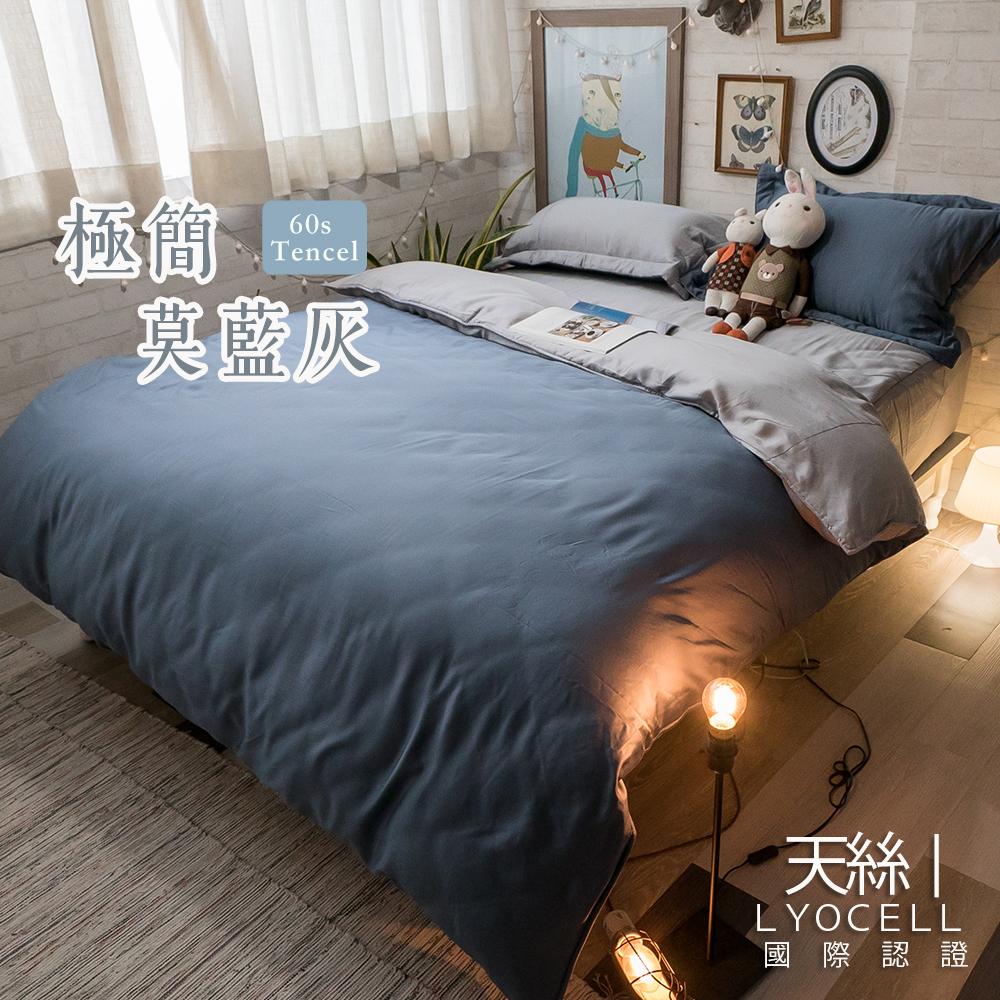 專櫃級(60支)100%天絲 鋪棉床包兩用被組合 極簡莫藍灰【棉床本舖】