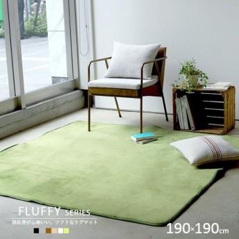 低反発ラグ 正方形190×190cm 四角 ラグマット 滑り止め付 マット ラグカーペット カーペット ホットカーペット対応 床暖房対応 ふわふわ Fluffy series