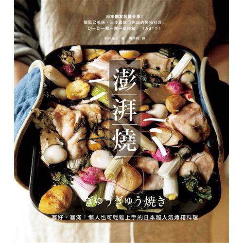 澎湃燒:塞好、塞滿!懶人也可輕鬆上手的日本超人氣烤箱料理[79折]11100798645