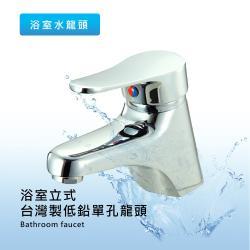 泰衛 台灣製精密陶瓷軸心低鉛浴室出水單孔龍頭(1入) 水龍頭 出水龍頭 浴室龍頭