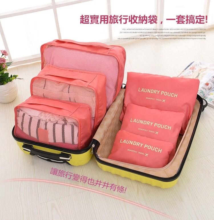 韓版旅行收納包-六件組