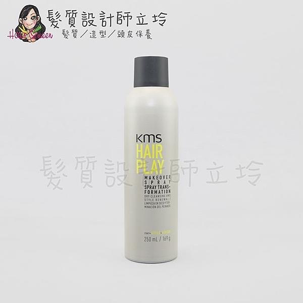 立坽『造型品』歌薇公司貨 KMS HP玩髮 清新髮霧250ml IM02